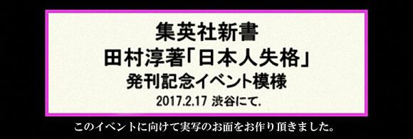 田村淳著「日本人失格」発売記念イベント