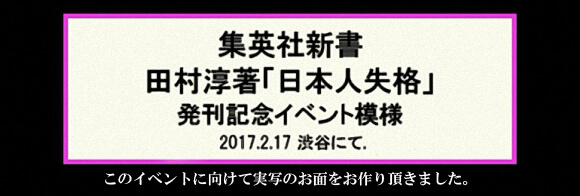 田村淳著「日本人失格」発刊記念イベント