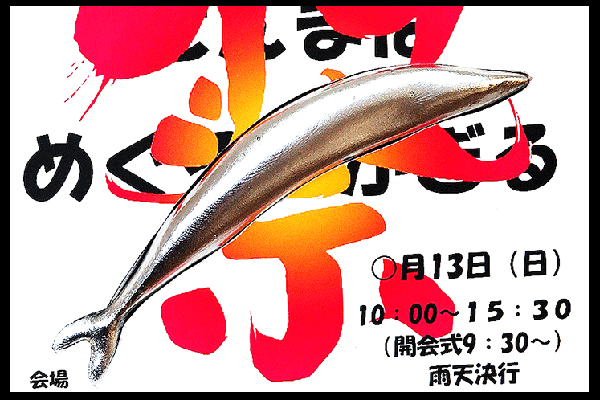 sanma-poster